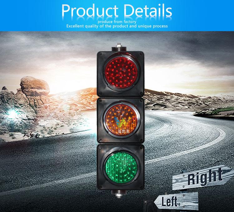 新款pc100mm红黄绿三灯产品详情页模板_02