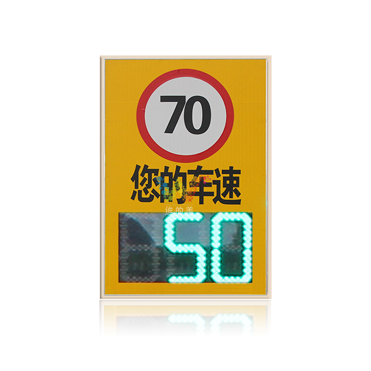 New arrival high quality 3 digitals solar power radar speed limit sign