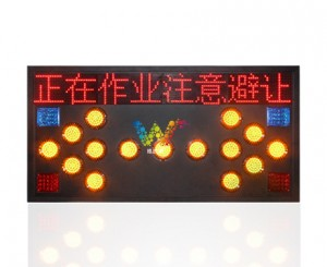 Wide way LED arrow board technology innovation
