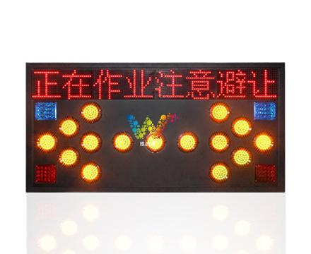 Wide way LED arrow board technology innovation