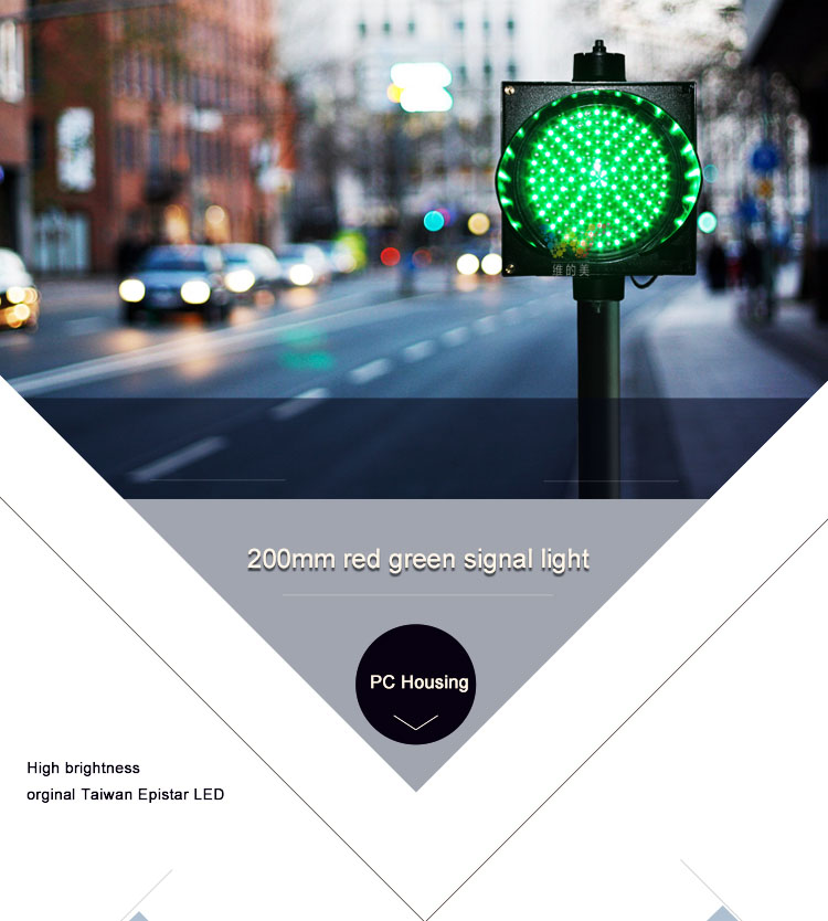 F-_FIONA_维安新图_维的美光电产品系列_交通灯系列_200单灯红叉绿箭_200型红绿双色单灯-详情页_01